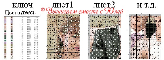 Схема вышивки по фото.